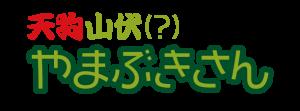 天狗山伏(?)やまぶきさん_ロゴ