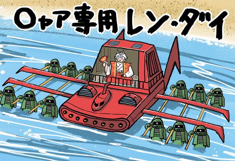 大井川 シャア専用連台