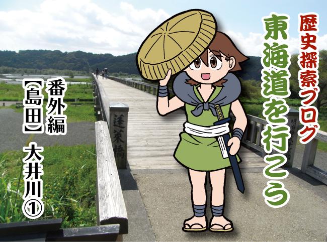 東海道を行こう(番外編)【島田】大井川①
