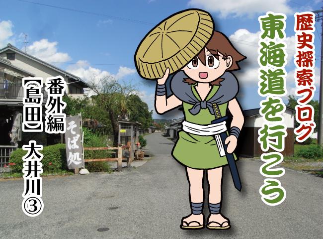 東海道を行こう(番外編)【島田】大井川③