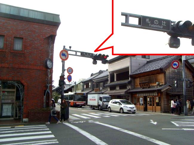 川越 札の辻