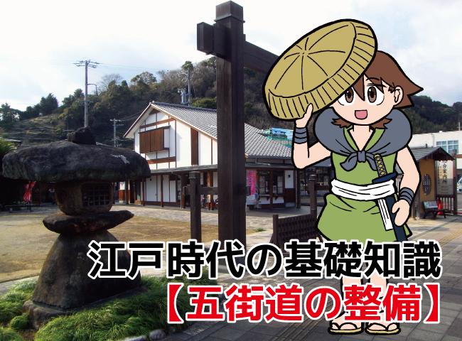 江戸時代の基礎知識 五街道の整備