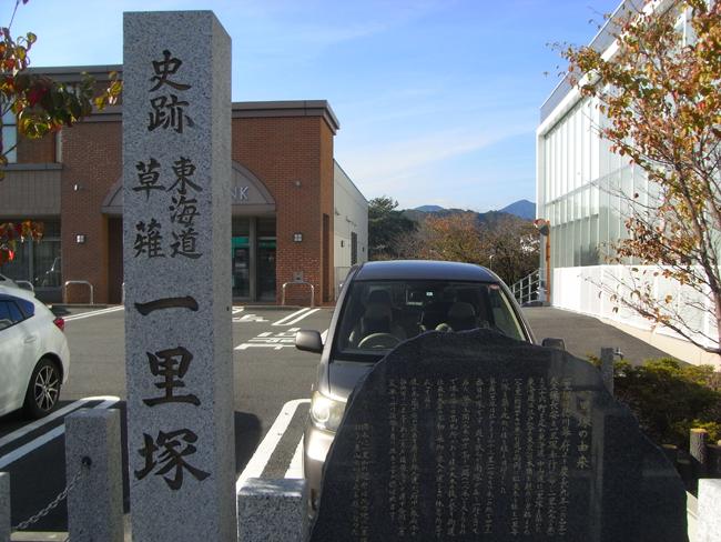 草薙の一里塚跡