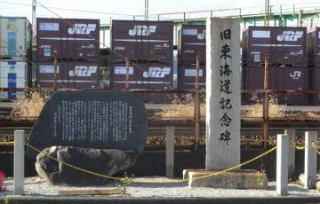 旧東海道記念碑