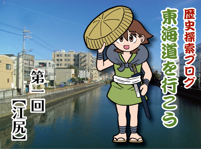 東海道を行こう[第1回]【江尻】