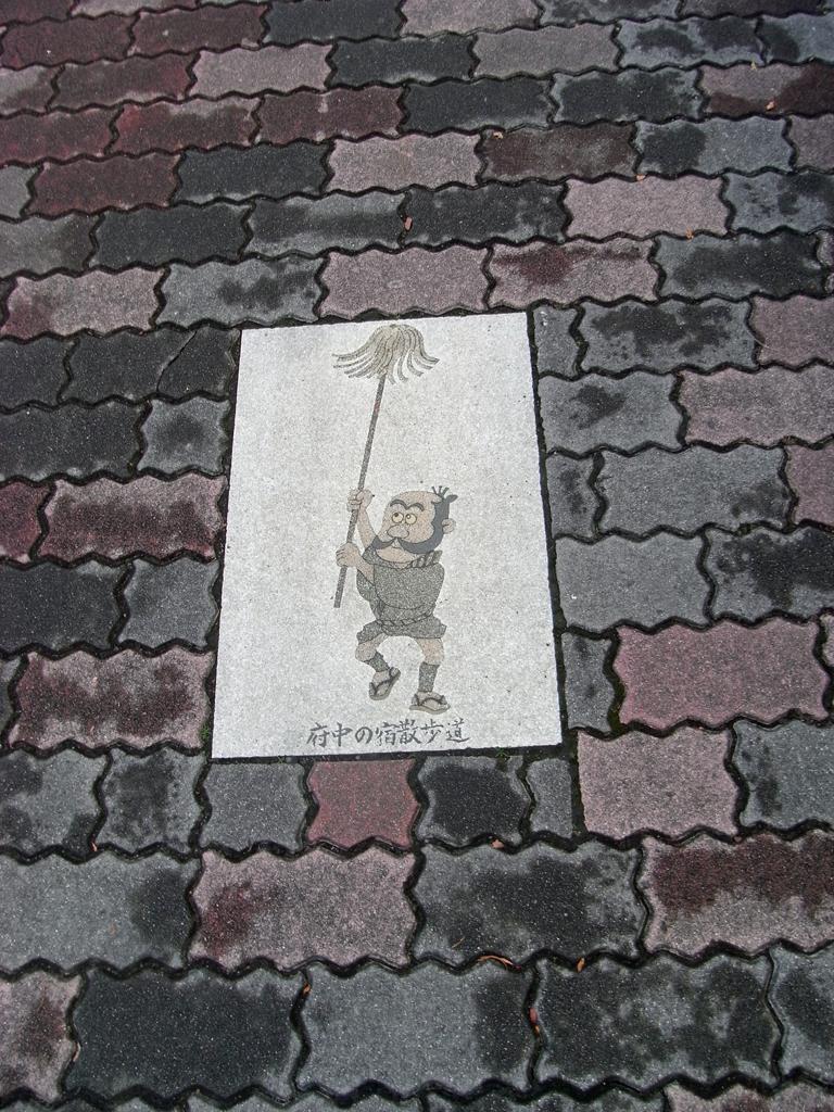 府中の散歩道