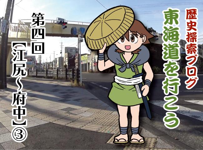 東海道を行こう[第4回]【江尻~府中】③