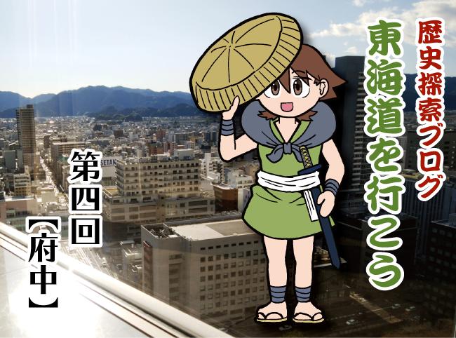 東海道を行こう[第5回]【府中】