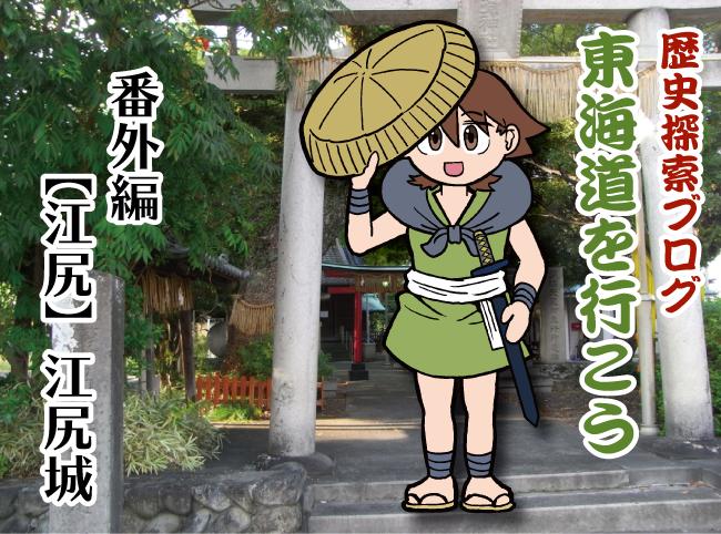 東海道を行こう[番外編]【江尻】江尻城