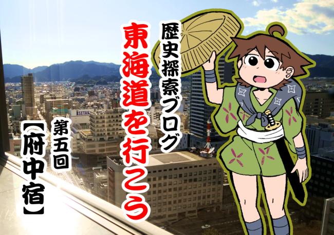 東海道を行こう【府中宿】