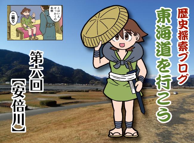 東海道を行こう[第6回]【安倍川】