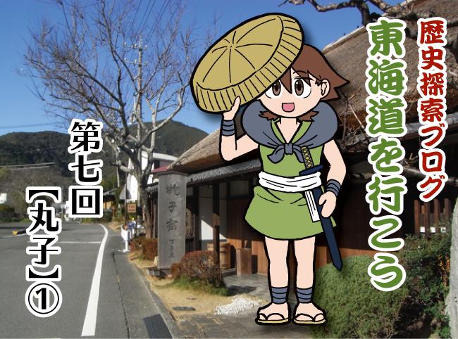東海道を行こう[第7回]【丸子】①