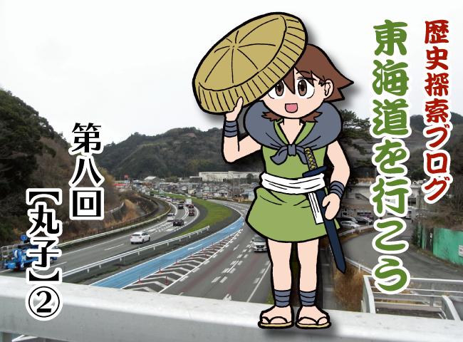 東海道を行こう[第8回]【丸子】②