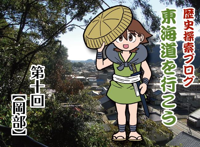 東海道を行こう[第10回]【岡部】
