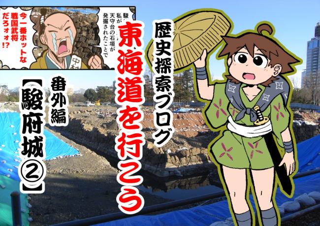 風来のやよいちゃん 駿府城2