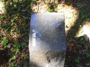 蘿径記碑跡(らけいきひあと)