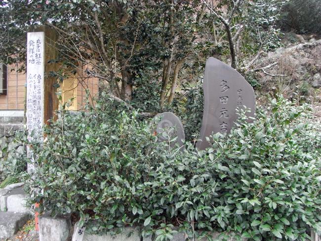 多田元吉翁碑