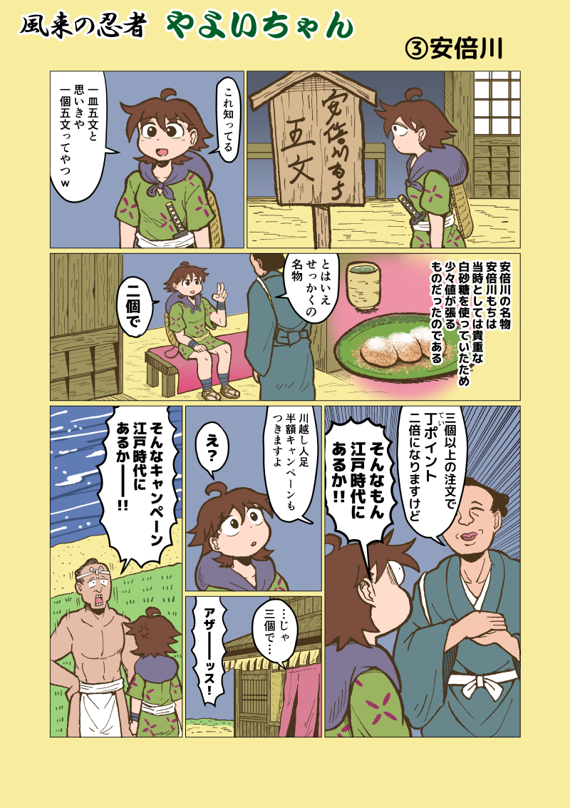 ちゃん【安倍川】