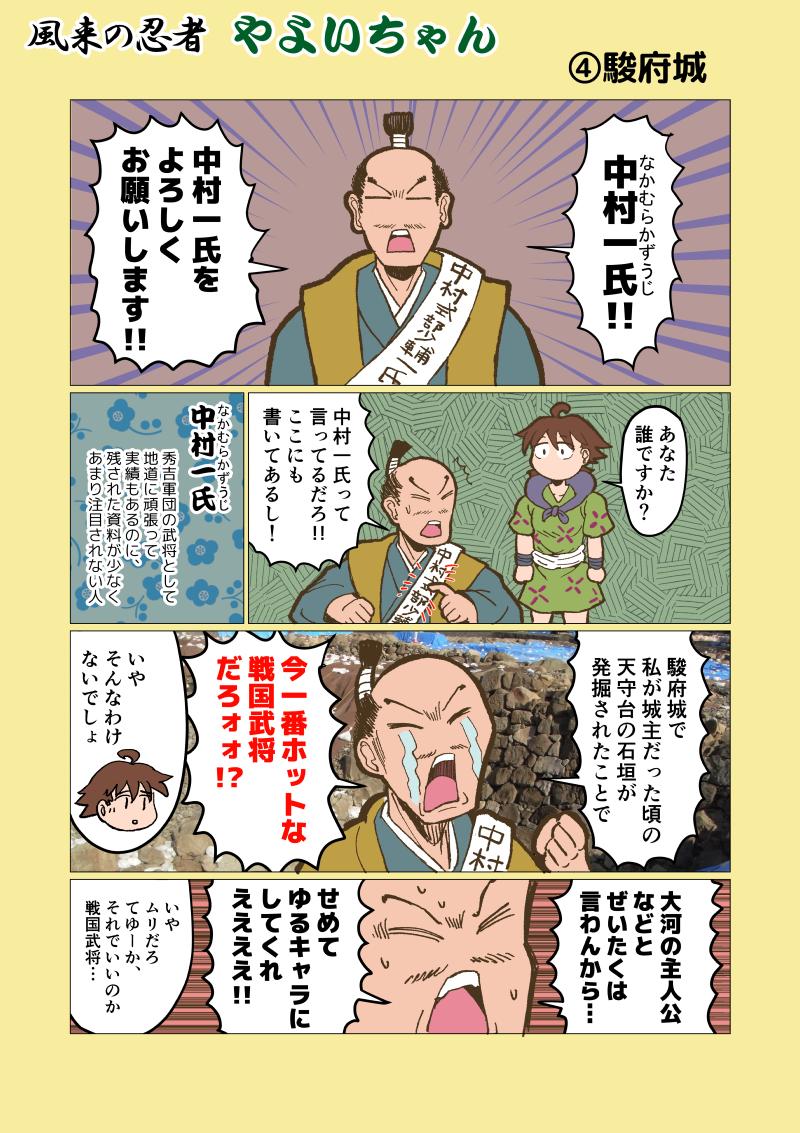 風来の忍者やよいちゃん【駿府城】