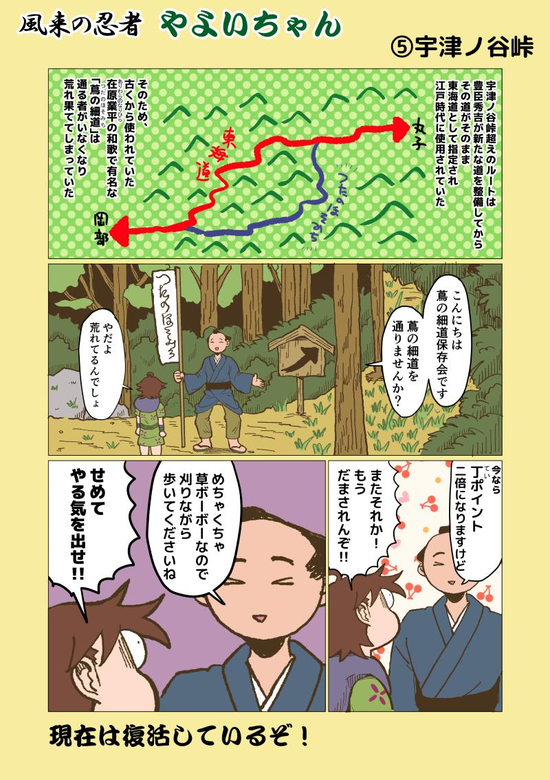 風来の忍者やよいちゃん【宇津ノ谷峠】