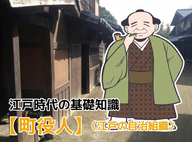 江戸時代の基礎知識【町役人】