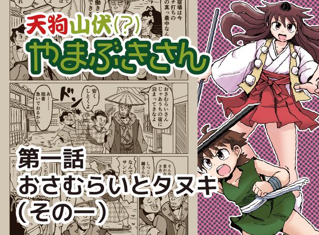 オリジナル漫画_天狗山伏やまぶきさん_第一話