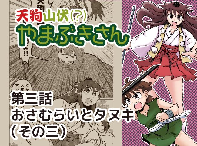 オリジナル漫画_天狗山伏やまぶきさん_第三話