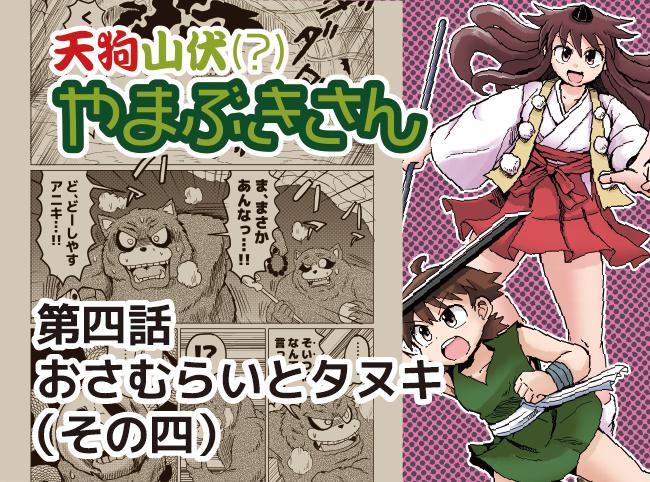 オリジナル漫画_天狗山伏やまぶきさん_第四話