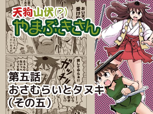 オリジナル漫画_天狗山伏やまぶきさん_第五話