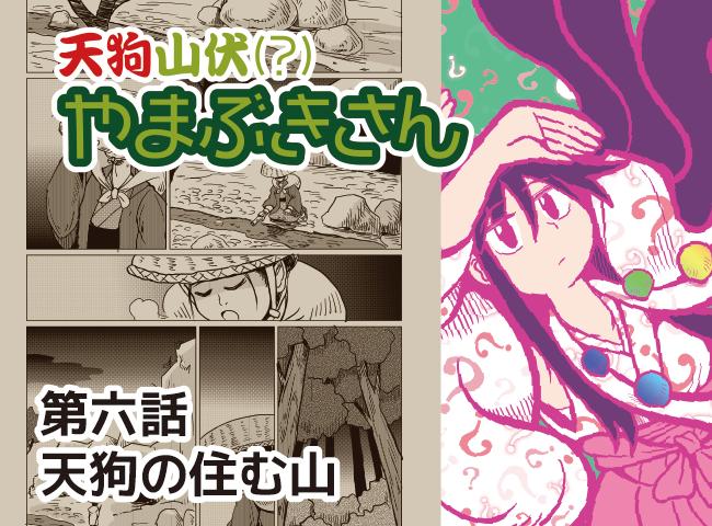 オリジナル漫画_天狗山伏やまぶきさん_第六話
