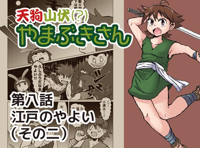 オリジナル漫画_天狗山伏やまぶきさん_第八話