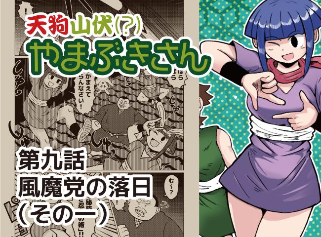 オリジナル漫画_天狗山伏やまぶきさん_第九話