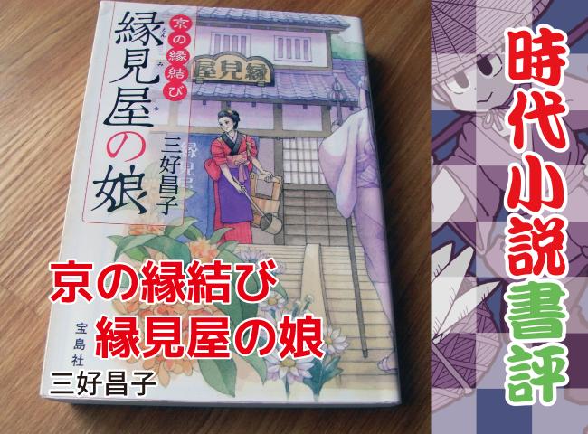 時代小説書評_京の縁結び縁見屋の娘