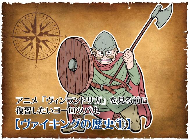 ヴァイキングの歴史