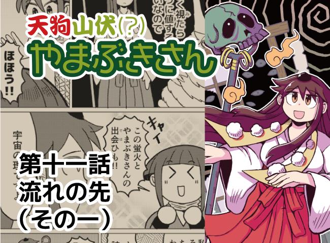 オリジナル漫画_天狗山伏やまぶきさん_第十一話