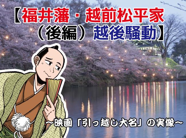 福井藩 越前松平家(後編)越後騒動