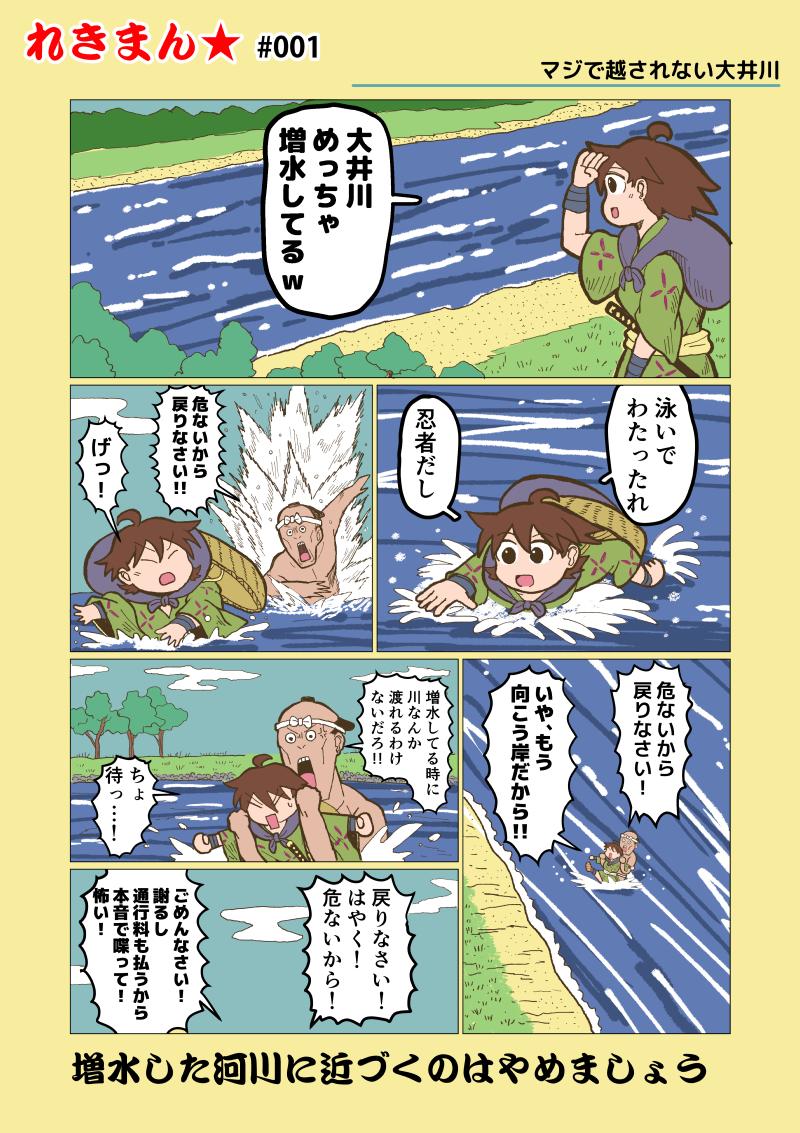 れきまん★①マジで越されない大井川