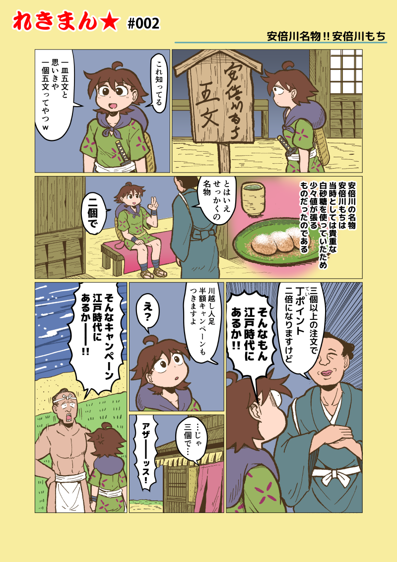 れきまん★②安倍川名物!安倍川もち