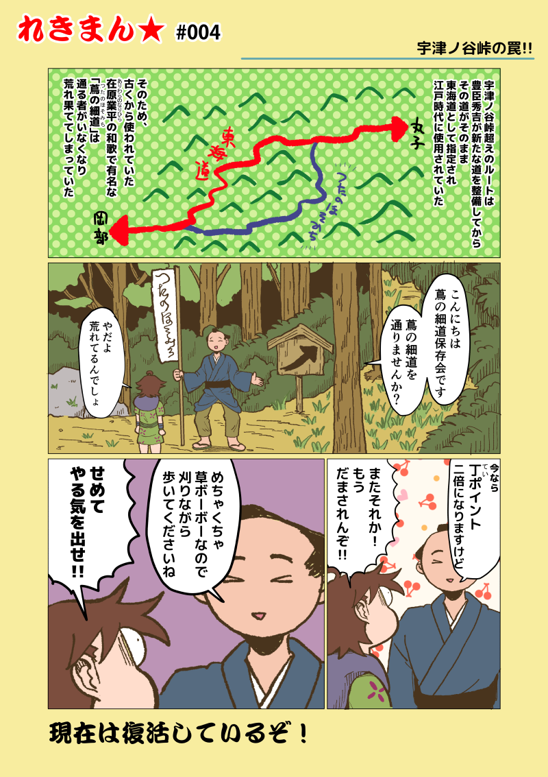 れきまん★④宇津ノ谷峠の罠!