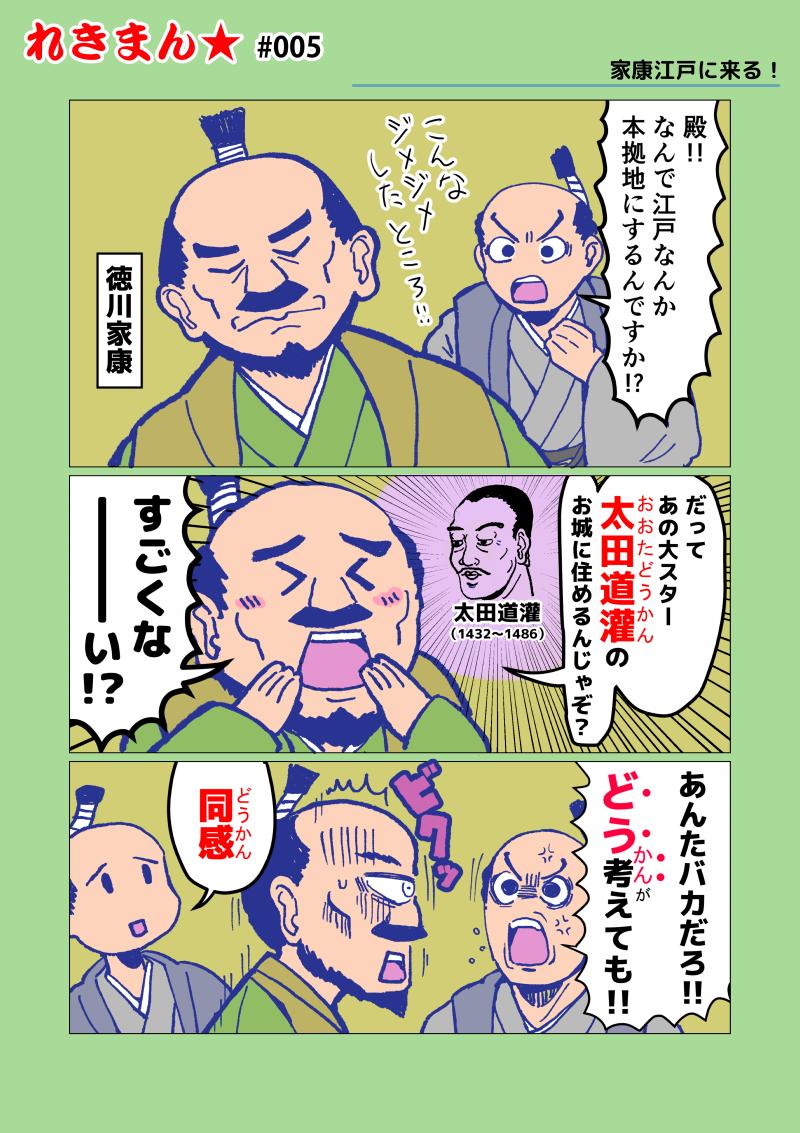 れきまん★⑤家康、江戸に来る!