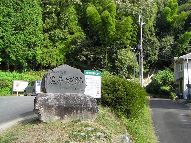 黒井城登山口