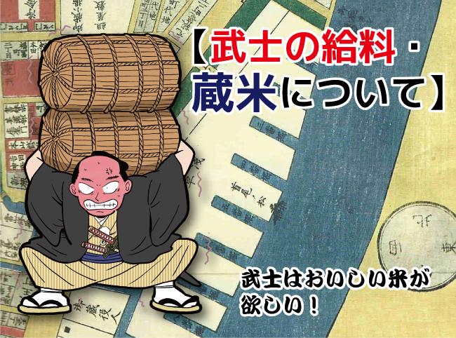 【武士の給料・蔵米について】武士はおいしい米が欲しい!