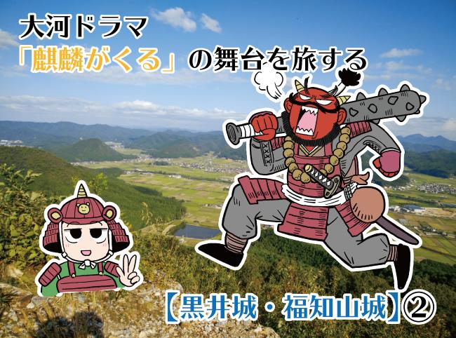 大河ドラマ「麒麟がくる」の舞台を旅する【黒井城・福知山城」②