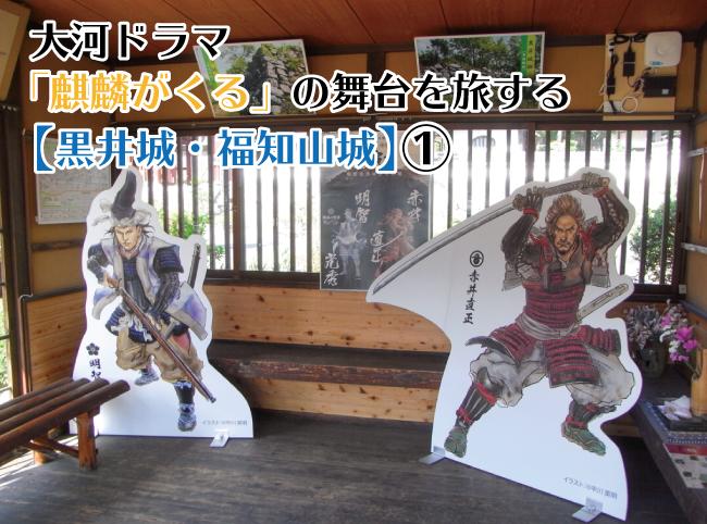 大河ドラマ「麒麟がくる」の舞台を旅する【黒井城・福知山城」①