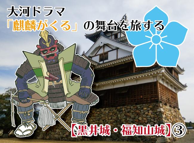 「麒麟がくる」の舞台を旅する【黒井城・福知山城」③