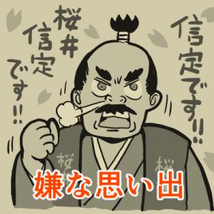 桜井松平信定