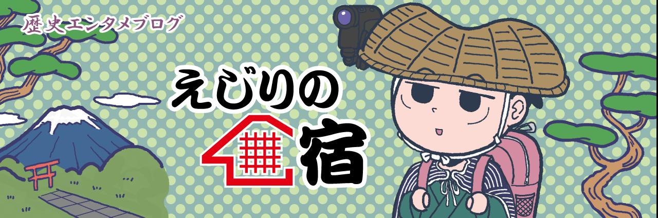 えじりの宿